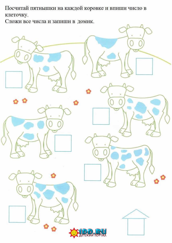 математика для дошкольников жирофенок