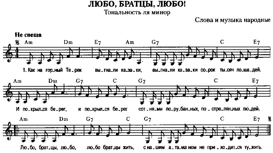ТЕКСТ ПЕСНИ ЛЮБО БРАТЦЫ ЛЮБО СКАЧАТЬ БЕСПЛАТНО