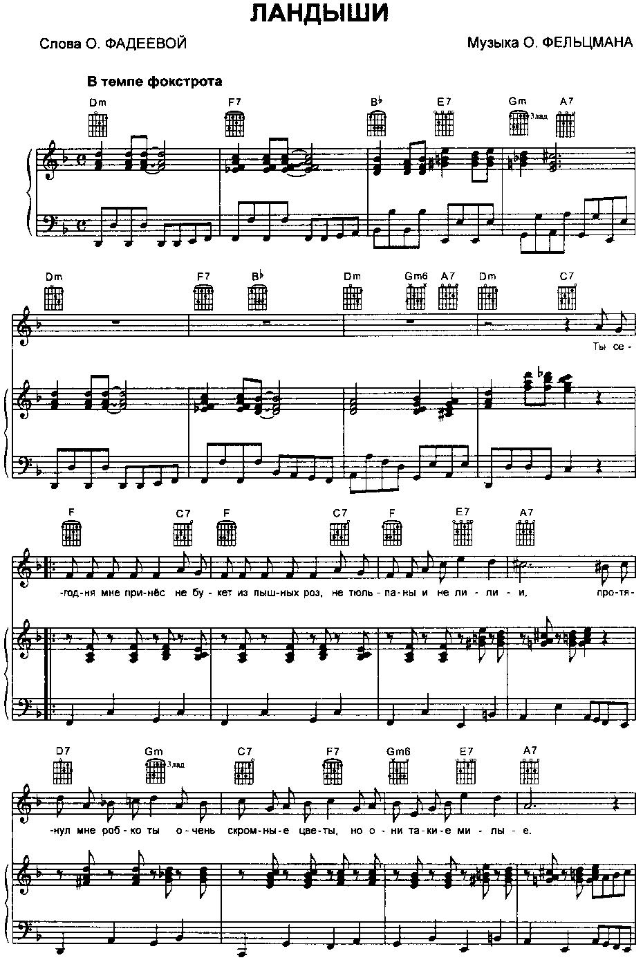 ПЕСНЯ ПРО ЛАНДЫШИ ВПЕЧАТЛТЕЛЬНЫМ ДАМАМ ПРСЬБА НЕ СЛУШАТЬ СКАЧАТЬ БЕСПЛАТНО